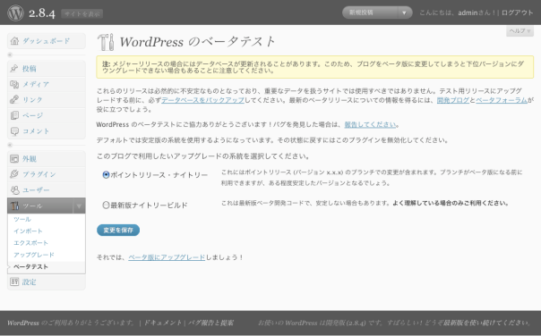 WordPress Beta Tester with Japanese translation enabled