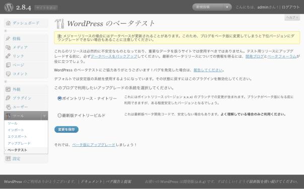 WordPress Beta Tester with Japanese translation enabled